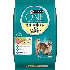 ピュリナワン キャット 避妊・去勢した猫の体重ケア ターキー(4kg)(発送可能時期:1週間-10日(通常))[キャットフード(ドライフード)]