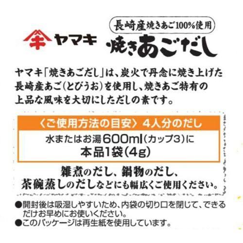 ヤマキ 長崎産 焼きあごだし(4g*10袋入)(発送可能時期:3-7日(通常))[だしの素]