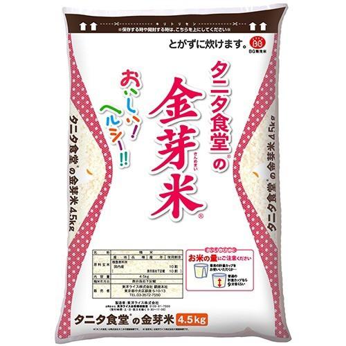 【タイムセール】平成29年度産 タニタ食堂の金芽米(BG無洗米)(4.5kg)(発送可能時期:1週間-10日(通常))[精米]
