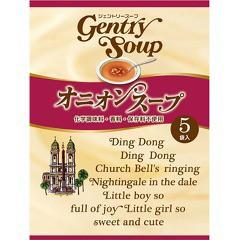 ジェントリースープ オニオンスープ(5袋入)(発送可能時期:1週間-10日(通常))[インスタントスープ]