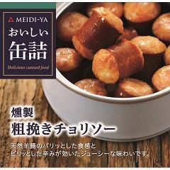 おいしい缶詰 燻製粗挽きチョリソー(60g)(発送可能時期:3-7日(通常))[食肉加工缶詰]