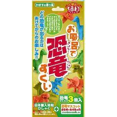 お風呂で恐竜すくい かぼすの香り(25g)(発送可能時期:3-7日(通常))[1回使いきりタイプ]