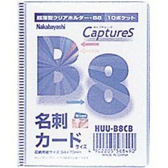 超薄型ホルダー キャプチャーズ B8判/10P クリアブルー HUU-B8CB(1冊)(発送可能時期:3-7日(通常))[ノート・ファイル]