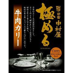 中村屋 極める 牛肉カリー(230g)(発送可能時期:3-7日(通常))[レトルトカレー]