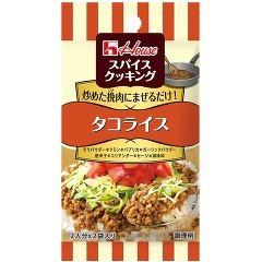 スパイスクッキング タコライス(7g*2袋入)(発送可能時期:1週間-10日(通常))[混ぜご飯・炊込みご飯の素]