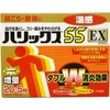 【感謝価格】 【ハリックス55EX温感25枚】【第3類医薬品】JAN4903301016281-医薬品
