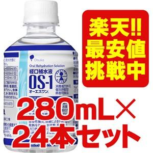 夏の水分補給に!【大塚製薬 OS-1 280ml×24本】