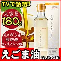 【太田油脂 マルタ えごまオイル 180g】 えごま アマニオイル サチャインチ ギー オメガ3