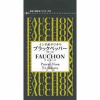 【FAUCHON 袋入りテリチリブラックペッパー(ホール) 19g】