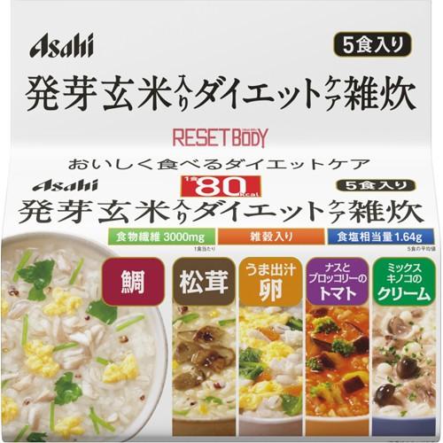 【リセットボディ 発芽玄米入りダイエットケア雑炊 5食入】