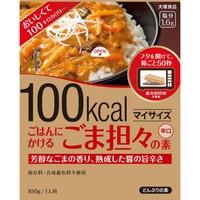 【マイサイズ ごま担々の素 100g】※税抜5000円以上送料無料