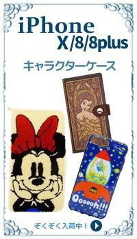 トップニュースアイテム/ディズニーiPhone8ケース