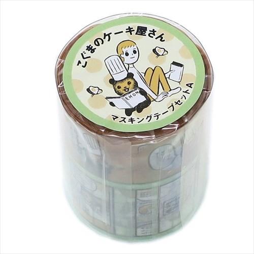 こぐまのケーキ屋さん マスキングテープ マステ2巻セット Aset カメントツ キャラクターグッズ通販