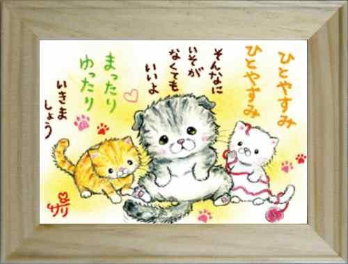 取寄品 絵描きサリー ポストカード額装 フレーム付きART ひとやすみ ひとやすみ ssa-68 メッセージアートグッズ通