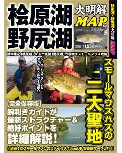 ●【本】桧原湖&野尻湖 大明解MAP つり人社 【メール便配送可】
