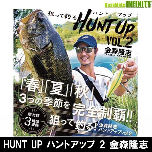 ●【DVD】HUNT UP ハントアップ vol.2 金森隆志 【メール便配送可】