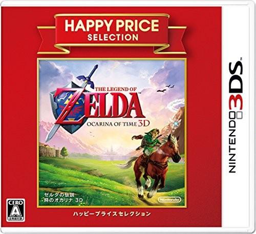 [100円便OK]【新品】【3DS】【BEST】ゼルダの伝説 時のオカリナ3D ハッピープライスセレクション[在庫品]