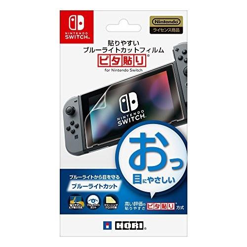 [100円便OK]【新品】【NSHD】貼りやすいブルーライトカットフィルム ピタ貼り for Nintendo Switch[在庫品]