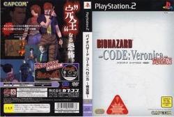 [100円便OK]【新品】【PS2】BIOHAZARD‐CODE:Veronica‐完全版[お取寄せ品]