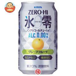【送料無料】キリン ノンアルコールチューハイ ゼロハイ 氷零 グレープフルーツ 350ml缶×24本入