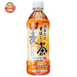【送料無料】【2ケースセット】サンガリア あなたの香ばし麦茶 500mlPET×24本入×(2ケース)