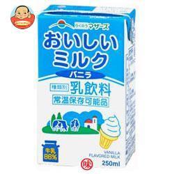 【送料無料】【2ケースセット】らくのうマザーズ おいしいミルクバニラ 250ml紙パック×24本入×(2ケース)