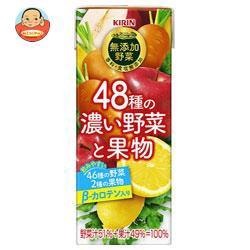 【送料無料】キリン 無添加野菜 48種の濃い野菜と果物 200ml紙パック×24本入