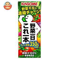 【送料無料】【2ケースセット】カゴメ 野菜一日これ一本 200ml紙パック×24本入×(2ケース)