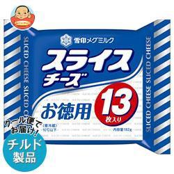 【送料無料】【2ケースセット】【チルド(冷蔵)商品】雪印メグミルク スライスチーズ お徳用(13枚入り) 182g×12袋入×(2ケース)