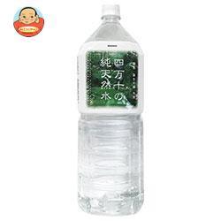 【送料無料】【2ケースセット】ウエルネス四万十 四万十の純天然水 2Lペットボトル×6本入×(2ケース)