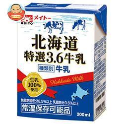 【送料無料】【2ケースセット】協同乳業 北海道 特選3.6牛乳 200ml紙パック×24本入×(2ケース)