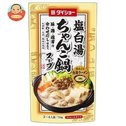 【送料無料】【2ケースセット】ダイショー ちゃんこ鍋スープ 塩白湯味 750g×10袋入×(2ケース)