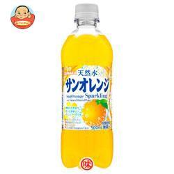 【送料無料】サンガリア 天然水 サンオレンジ 500mlペットボトル×24本入