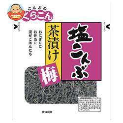 【送料無料】くらこん 茶漬け塩こんぶ 梅 23g×20袋入