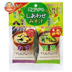 【送料無料】アマノフーズ フリーズドライ しあわせみそ汁 野菜いろいろ4種セット 4食×10袋入