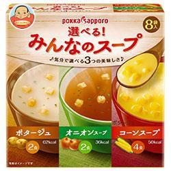 【送料無料】ポッカサッポロ 選べる!みんなのスープ 97.4g(8P)×40(5×8)個入