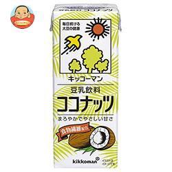 【送料無料】【2ケースセット】キッコーマン 豆乳飲料 ココナッツ 200ml紙パック×18本入×(2ケース)