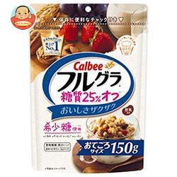【送料無料】【2ケースセット】カルビー フルグラ 糖質25%オフ 150g×10袋入×(2ケース)