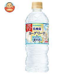 【送料無料】サントリー ヨーグリーナ&サントリー天然水 540mlペットボトル×24本入