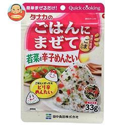 【送料無料】【2ケースセット】田中食品 ごはんにまぜて 若菜と辛子めんたい 33g×10袋入×(2ケース)