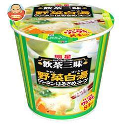 【送料無料】明星食品 飲茶三昧 野菜白湯 ワンタンはるさめスープ 24g×6個入