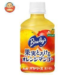 【送料無料】アサヒ飲料 バヤリース 果実とろけるオレンジマンゴー 280mlペットボトル×24本入