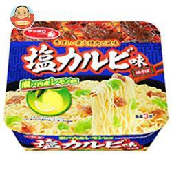【送料無料】サンヨー食品 サッポロ一番 塩カルビ味焼そば 109g×12個入