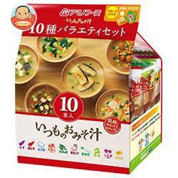 【送料無料】アマノフーズ フリーズドライ いつものおみそ汁 10種バラエティセット 10食×6袋入