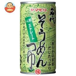【送料無料】【2ケースセット】ヤマモリ 名代そうめんつゆ 195g缶×30本入×(2ケース)