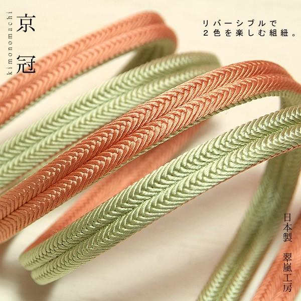 正絹帯締め「ライムグリーン×コーラルピンク色 京冠」No.12リバーシブルで使える日本製
