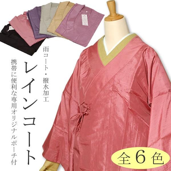 雨コート着物用
