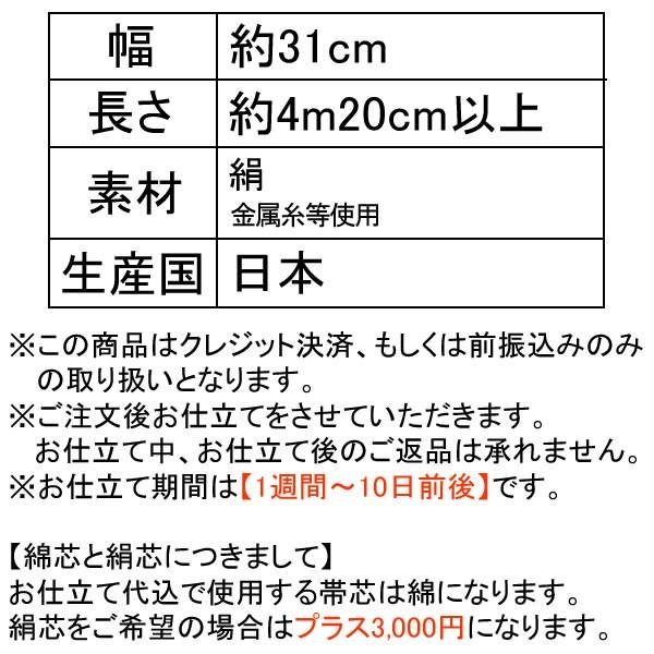 お仕立て代込振袖用袋帯「紫×黒 市松」 [送料無料]