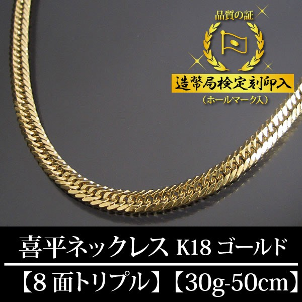 二面キヘイ 造幣局検定刻印入 喜平ネックレス 2面 18金 5g-50cm 喜平チェーン K18ゴールド