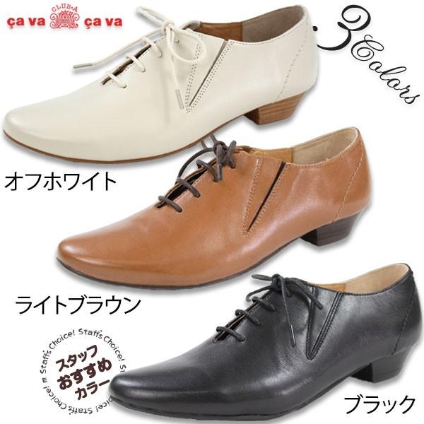 送料無料 シューズ オックスフォード レディース 靴 cava cava 1601591 サヴァサヴァ